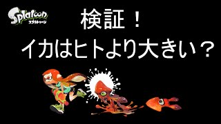 getlinkyoutube.com-【スプラトゥーン】 イカの当たり判定はヒトより大きい!? 【検証】