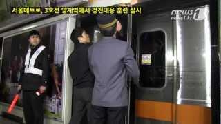 """getlinkyoutube.com-[눈TV] """"엘리베이터에 사람이 갇혔어요"""" 서울메트로, 정전대응 훈련 실시"""