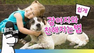 getlinkyoutube.com-강아지와 친해지는법 : 강아지와 첫인사하기ㅣ대형견가족