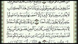getlinkyoutube.com-سورة الكهف كاملة بصوت السديس--  Surat Al Kahf complete by Al-Sudais--
