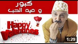 "getlinkyoutube.com-شاهد ""حسن الفد"" يحتفل بعيد الحب هههه علام hassan lfed 2015"
