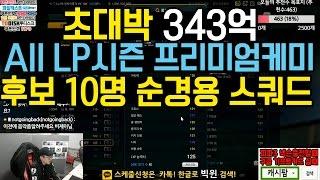 피파3 빅윈★초대박 343억 순경용 올LP 프리미엄케미 스쿼드 - 후보 10명까지 순경용 지린다!