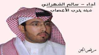 getlinkyoutube.com-شيلة حرب الاعصاب - كلمات - ناصر بن دشنه - أداء - سالم الشهراني