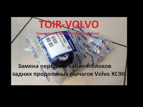 Замена передних сайлентблоков задних продольных рычагов Volvo XC90