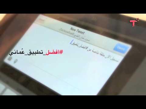 الفيديو الإعلاني لإختيار أفضل تطبيق عماني لعام ٢٠١٢