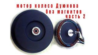 getlinkyoutube.com-мотор колесо Дуюнова без магнитов и датчиков холла  часть 2