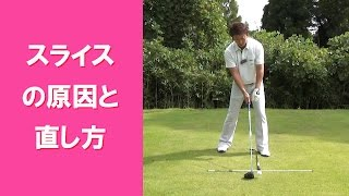 getlinkyoutube.com-【長岡プロのゴルフレッスン】スライスの原因と直し方