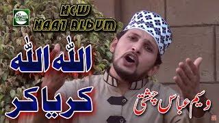 ALLAH ALLAH KARIA KAR - WASEEM ABBAS CHISHTI - OFFICIAL HD VIDEO - HI-TECH ISLAMIC