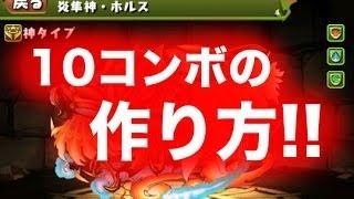 getlinkyoutube.com-【パズドラ】10コンボの作り方【超整地】目指せ!確定10コンボ!