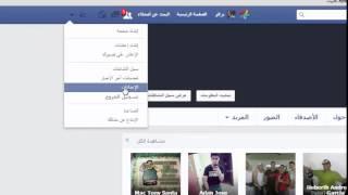 getlinkyoutube.com-تغيير اسم فيس بوك دون انتضار 60 يوم
