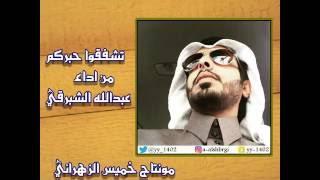 مجالسي  من اداء عبدالله الشبرقي
