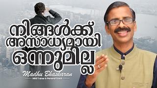Nothing is Impossible -Malayalam Motivation -Madhu Bhaskaran