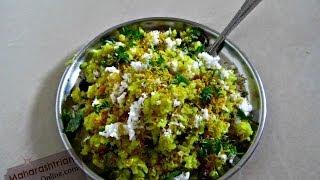 getlinkyoutube.com-Kande pohe - popular maharashtrian breakfast recipe| Indian breakfast recipes