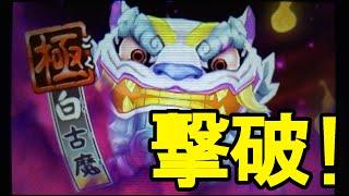 getlinkyoutube.com-妖怪ウォッチバスターズ 赤猫団#26 極白古魔を撃破!