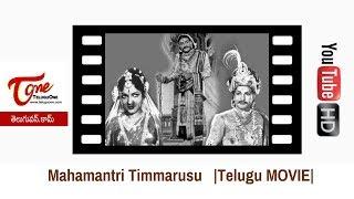 getlinkyoutube.com-Mahamantri Timmarusu | Full Length Telugu Movie | NTR, Gummadi,
