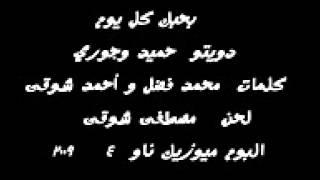 getlinkyoutube.com-حميد الشاعري وجوري - بــحــبــك كــل يــوم