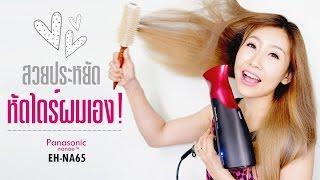 getlinkyoutube.com-How To : สวยประหยัด...หัดไดร์ผมเอง! by Panasonic EH-NA65 ไดร์นาโนอีแค่เป่าก็เท่ากับบำรุง