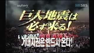 getlinkyoutube.com-SBS 스페셜 - 대지진 경고! 지금 일본은