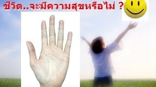 getlinkyoutube.com-ลายมือชีวิตนี้ จะมีความสุขหรือไม่?