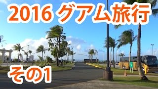 getlinkyoutube.com-【2016グアム旅行】その1 グアムへ到着!【旅動画】
