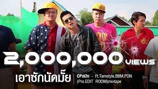 getlinkyoutube.com-CPสมิง-เอาซักนัดมั๊ย[Ft.Tamstyle,BBM,PDN,EDIT ROOM]mixtapeMV+เนื้อเพลง