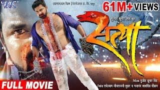 SATYA - Superhit Full Bhojpuri Movie - Pawan Singh, Akshara | Bhojpuri Full Film 2017