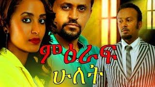 getlinkyoutube.com-Ethiopian Movie Trailer -  Mieraf Hulet 2017 (ምዕራፍ ሁለት )