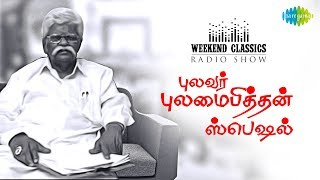 PULAMAIPITHAN - Weekend Classics | Radio Show | RJ Mana | புலமைப்பித்தன் ஸ்பெஷல் | Tamil | HD Songs