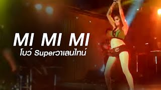 getlinkyoutube.com-mi mi mi โบว์_SUPERวาเลนไทน์