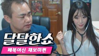 getlinkyoutube.com-[달달한쇼2회] 커멘더지코와 페북여신 채보미 달달한 합방 1편