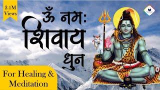getlinkyoutube.com-Peaceful Om Namah Shivaya Traditional Chant (108 Times)