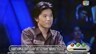getlinkyoutube.com-แฟนพันธุ์แท้ สามก๊ก