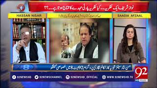 92 at 8 || Punjab Assembly adopts resolution against NAB - 01 March 2018 - 92NewsHDPlus