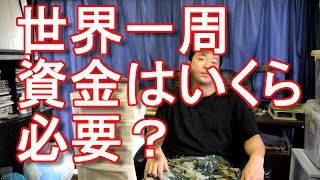getlinkyoutube.com-アキーラさん言及!世界一周には資金はいくら必要なのか?旅行ジャーナリスト大川原 明!言及!