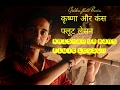 Krishna or kans flute lesson in hindi flute tutorial sweet tune krishna