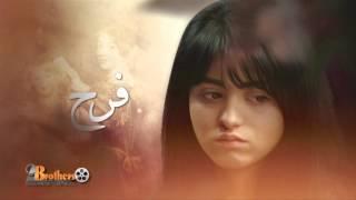 """مقدمة مسلسل - """" أمنا رويحة الجنة """" - تأليف هبة مشاري حمادة ، إخراج محمد القفاص"""
