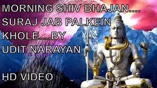 getlinkyoutube.com-Morning Shiv Bhajan...Suraj Jab Palkein Khole Mann Namah Shivay Bole...By Udit Narayan I HD Video I