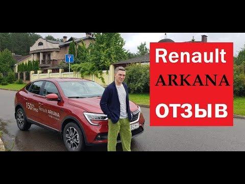 Новый Renault Arkana багажник, интерьер, динамика отзыв Иван Айплатов
