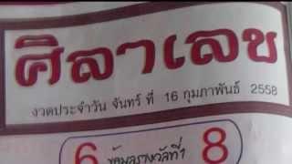 getlinkyoutube.com-เลขเด็ด ศิลาเลข งวดวันที่ 16/02/58