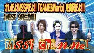 getlinkyoutube.com-【MSSP9月生放送】〜オレだよ!MSSPだよ!!「GAME&Wario」を実況だよ!!!〜