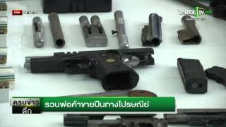 getlinkyoutube.com-รวบพ่อค้าขายปืนทางไปรษณีย์