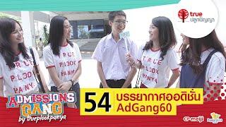 AdGang59 : 54 บรรยากาศการออดิชั่น AdGang60