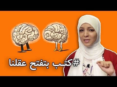 #دودة_الكتب: 3 كتب بتفتح عقلنا #ح6