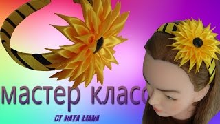 getlinkyoutube.com-Оплетение ободка   +  цветок из ленты . Мастер Класс от Nata Liana.