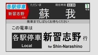 【自動放送】JR京葉線 E233系 新習志野行 車内LCDも!