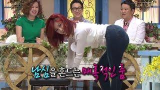 getlinkyoutube.com-[HOT] 세바퀴 - 시크릿 전효성 섹시 댄스 타임~ 남성들 시선 집중! 20140705