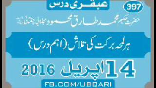 14 April 2016 Her Lamha Barkat Ki Talash Important Dars Hakeem Tariq Mehmood