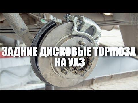Расположение передних тормозных дисков в GAZ Волга