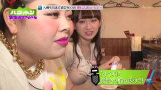 getlinkyoutube.com-ハラホリ 「渡辺直美北海道で大暴れ2」ゲスト 金子理江