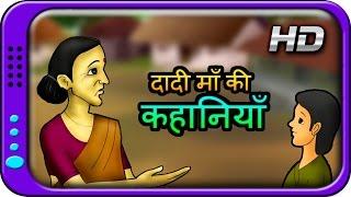 Dadi Maa ki Kahaniyan   Hindi Story for Children with Moral   Panchatantra Short Stories for Kids
